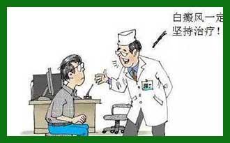 白癜风治疗''